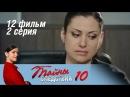 Тайны следствия 10 сезон 24 серия - Золотое дело 2011