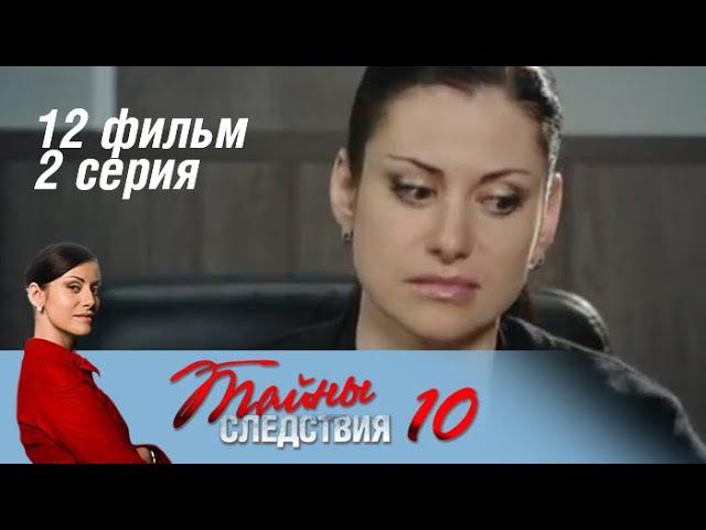 Тайны следствия 10 сезон 24 серия - Золотое дело (2011)
