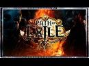 СТРИМ-Path of Exile не плохая РПГ но сложная , посмотрим что за игра , всё с нуля , ну поч...