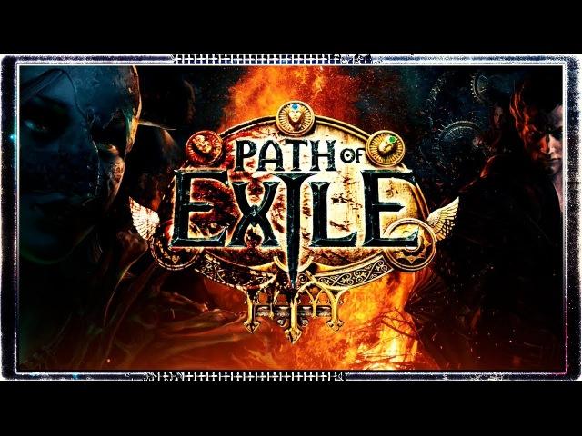 СТРИМ-Path of Exile не плохая РПГ но сложная , посмотрим что за игра , (всё с нуля , ну поч...
