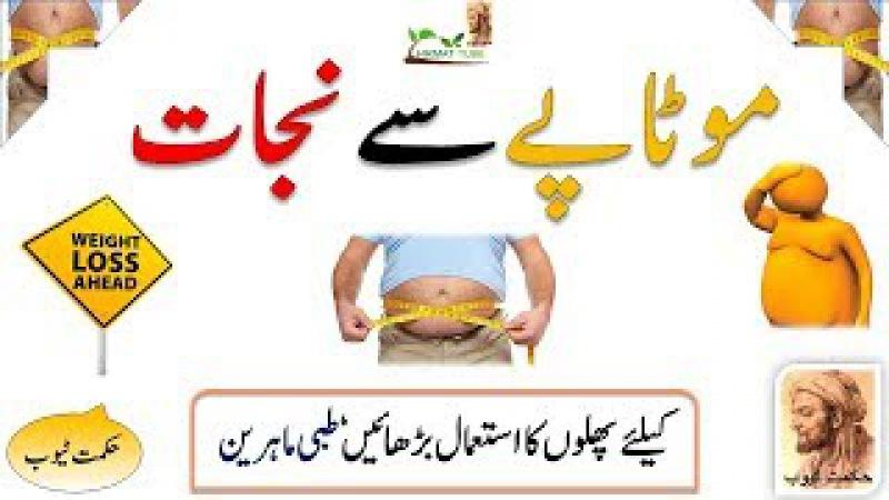 Weight loss /Wazan Kam Karna In Urdu/motapa/tarika/موٹاپےسے نجات