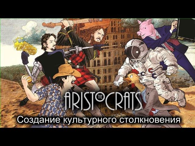 The Aristocrats. Создание культурного столкновения | The Making Of The Aristicrats' Culture Clash