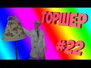 Garry's Mod: Prop Hunt(Смешные моменты) - Торшер 22