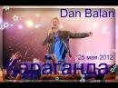 Dan Balan Printre nori by Noapte Караганда Концерт 25 мая 2012