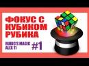 ФОКУС С КУБИКОМ РУБИКА 1. RUBIK'S CUBE MAGIC 1