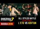 DANCEHALL INTERNATIONAL RUSSIA 2018 - ALL STYLES  SEMI-FINAL - L'ETO (win) vs KOVTUN