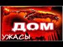 Культовый Ужастик ДОМ Ужасы Фантастика Комедия Зарубежная Классика Ужасов
