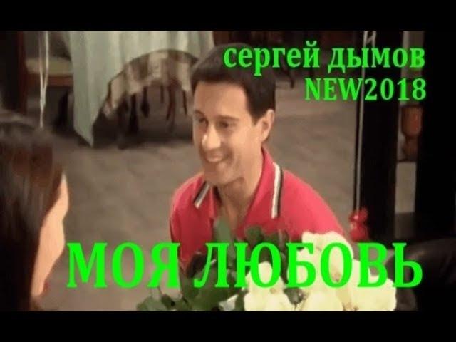 музыка Сергей Дымов с песней Моя любовь!Нарезка фильма Дыши со мной