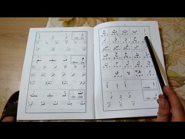 Муаллим сани 1 урок арабский алфавит