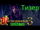 Наследники 3 трейлер(на руском)