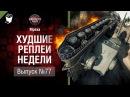 Опять вляпался! - ХРН №77 - от Mpexa World of Tanks