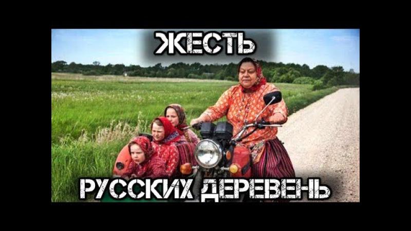 Маразмы русской деревни./Marasmas of the Russian village.