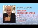 Бизнес Gloryon создаем успешный бренд. Итоги. Сергей Булавченко. Лос-Анджелес США