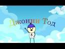 Джонни Тод, первый урок по выживанию в России!