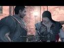 Assassins Creed 2. часть 25-Никто не забыт