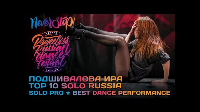 ПОДШИВАЛОВА ИРА ★ SOLO PRO TOP 10 RUSSIA ★ Project818 Russian Dance Festival ★ Moscow 2017