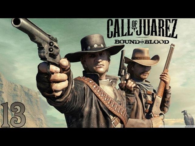 Прохождение Call of Juarez: Bound in Blood — Часть 13. Спасение похищенного сына вождя индейцев