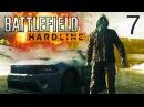 Прохождение Battlefield Hardline 7 - Банкрот (Без комментариев)