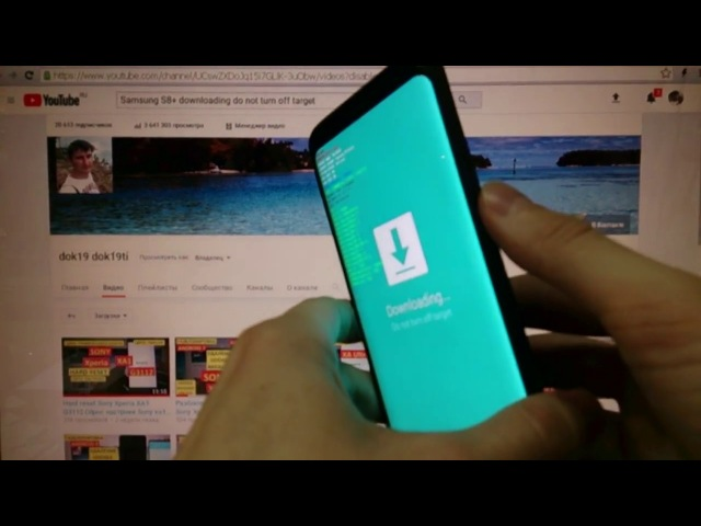 Samsung S8 downloading do not turn off target Samsung S 8 plus