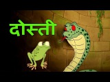 दोस्ती | Friendship | Panchatantra Moral Stories for Kids in Hindi | English Subtitles