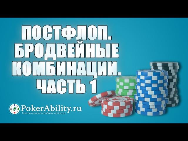 Покер обучение | Постфлоп. Бродвейные комбинации. Часть 1