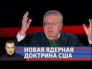 США против России и Китая. Воскресный вечер с Владимиром Соловьевым от 04.02.2018