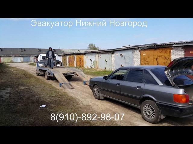 Эвакуатор Нижний новгород
