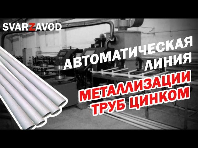 Линия металлизации труб до 17 метров (цинкование)