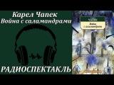 Карел Чапек: Война с саламандрами. Радиоспектакль