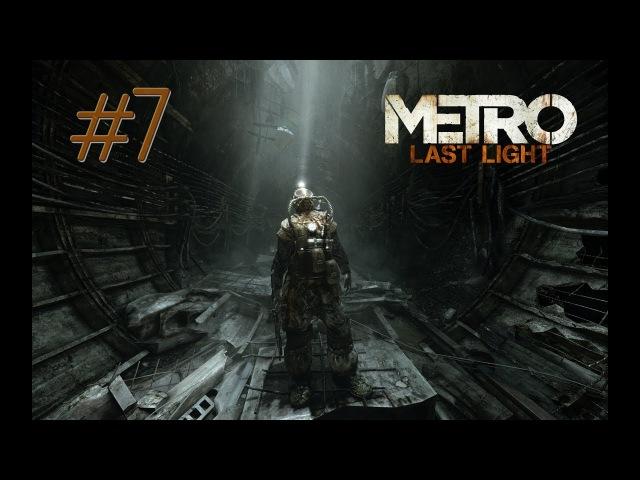 Metro: Last Light[HARDCORE] - Жопный путь, красные засранцы