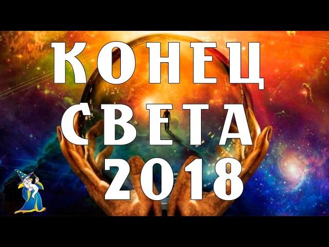 Конец света наступит 24 июня 2018 года. Волнующее пророчество из Библии.