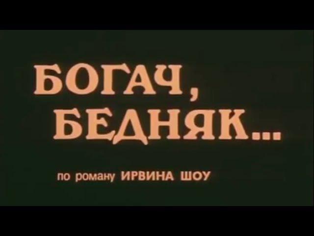 Богач, бедняк... (1982) | Золотая коллекция