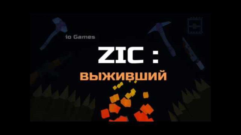 Альфа-тест нового проекта в мире игры ZIC: Zombie in City. Обзор игры для Андроид.