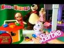 Барби Кен Лунтик Маша и медведь Веселая игрушечная лотерея смотреть серия 23 Приключения Барби