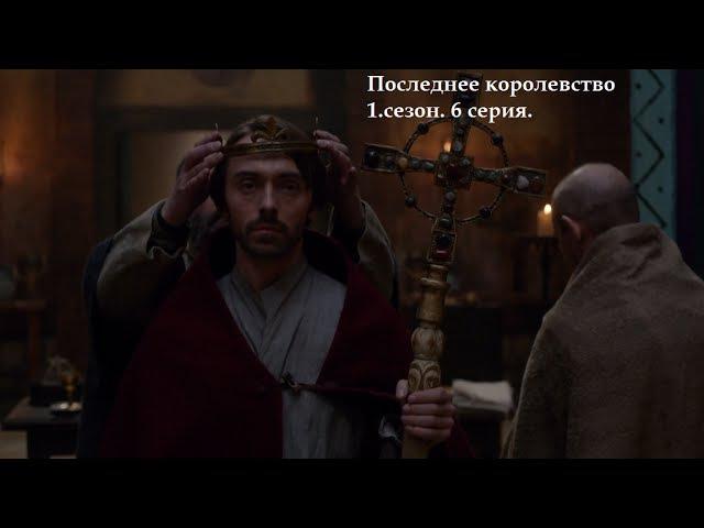 Последнее Королевство. 1 сезон 6 серия. 2015 г.