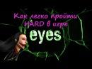 [Гайд] Как легко пройти хард в eyes the horror game