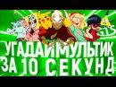 Угадай мультсериал по песне и силуэту за 10 секунд Аватар Легенда об Аанге, Грав...