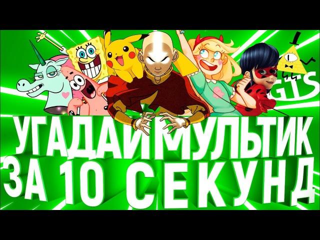Угадай мультсериал по песне и силуэту за 10 секунд Аватар Легенда об Аанге Грав