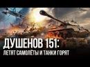 Душенов 151 Россия прирастёт космосом и Сербией