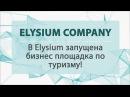 В Elysium запущена бизнес площадка по туризма.