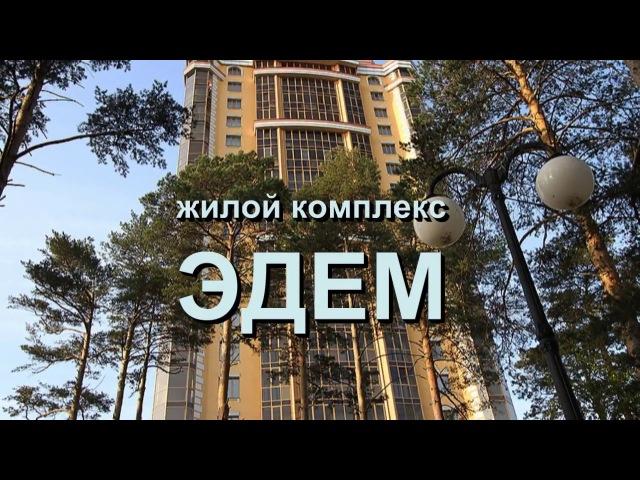 Жилой комплекс ЭДЕМ Новосибирск, купить квартиру