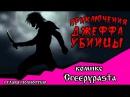 Приключения Джеффа убийцы комикс Creepypasta ПОЛНОСТЬЮ 1 ГЛАВА