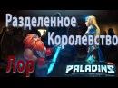 Paladins Лор Разделенное Королевство русская озвучка