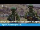 Почему по зеленым человечкам никто не стрелял Новые факты Крым Настоящий