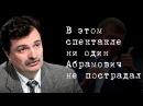 В этом спектакле ни один Абрамович не пострадал! ЮрийБолдырев