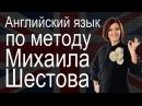 Людмила Богуш-Данд всемирно известный бизнес-тренер о методе Михаила Шестова