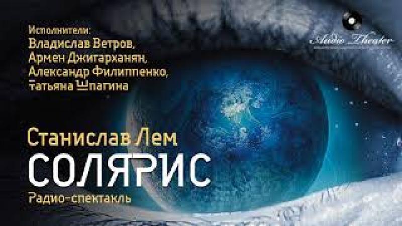 СОЛЯРИС. Станислав Лем. Радиоспектакль