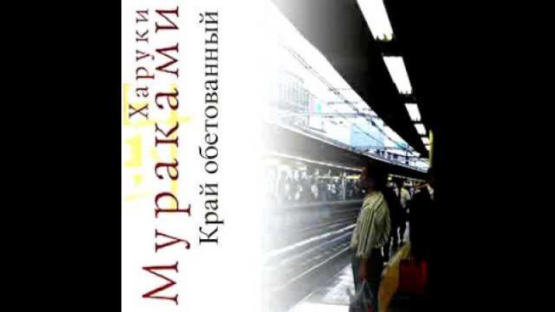 Харуки Мураками - Край обетованный. Часть 1\2 (аудиокнига)