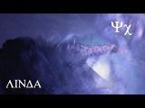 Линда - ПСИХИ (Lyric Video)