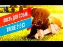 Кость для собак Trixie 31313 Обзор кость для собак Trixie 31313